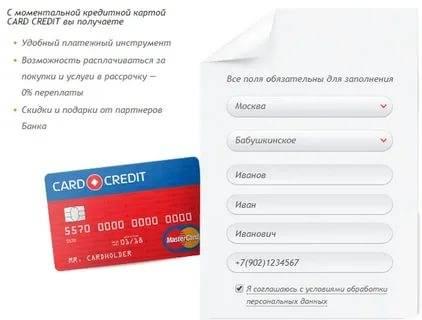 Кредит в кредит европа банке по паспорту без отказов и справок