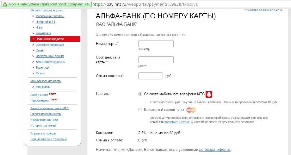 Оплатить кредит МТС Банка через интернет банковской картой