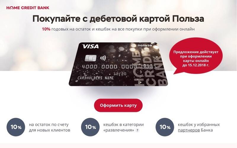 Кредит в хоум кредит банке с доставкой на дом, взять кредит наличными по паспорту с доставкой