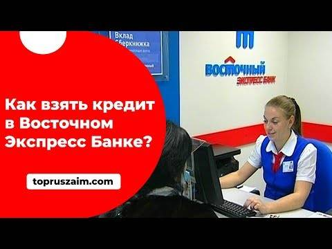 Восточный банк - кредит наличными онлайн заявка