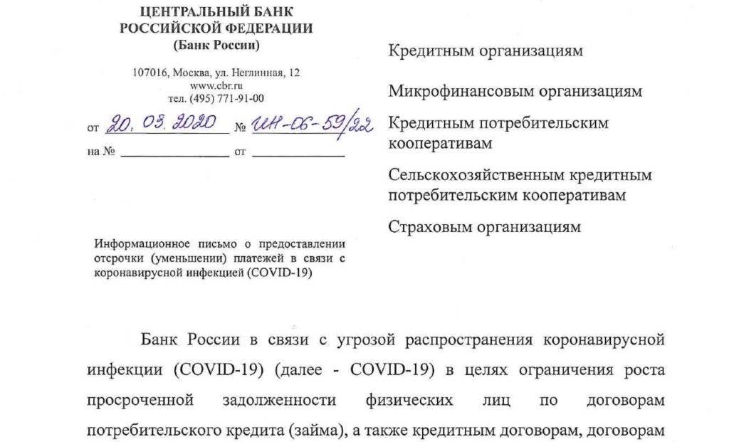 Центральный банк опубликовал письмо, адресованное микрофинансовым организациям