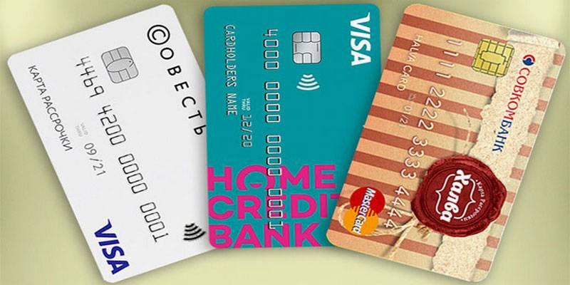 Совкомбанк — кредит на карту