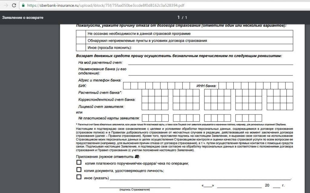 Заявление на возврат страховки по кредиту - скачать бланк сбербанка, альфастрахование, втб, ренессанс и почта банк