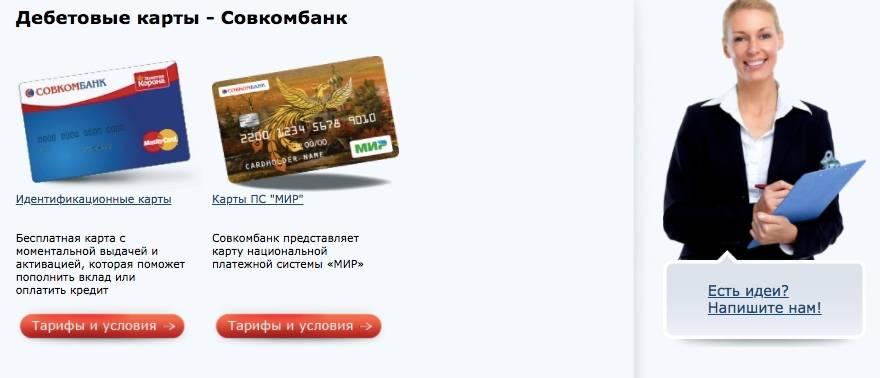 Онлайн-кредит в совкомбанке с моментальным решением без справок и поручителей