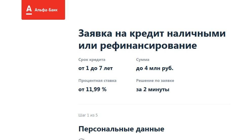 «альфа банк» - условия кредита для физических лиц, калькулятор, онлайн заявка, процентная ставка для ип и ооо