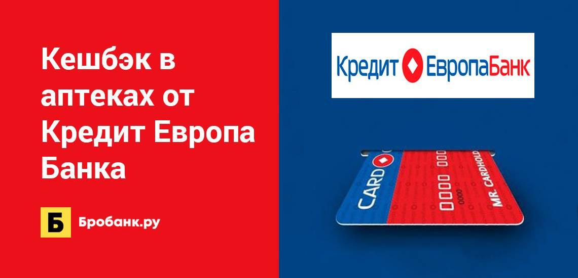 Кредит на карту кредит европа банка, взять кредит на карту онлайн
