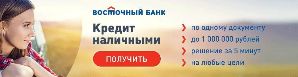 """Кредит наличными в банке """"восточный экспресс"""" – условия кредитования"""