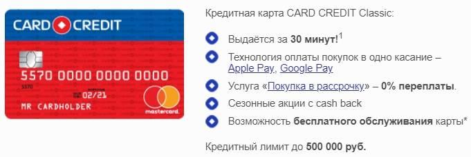 Кредиты от кредит европа банка по паспорту без отказов и справок
