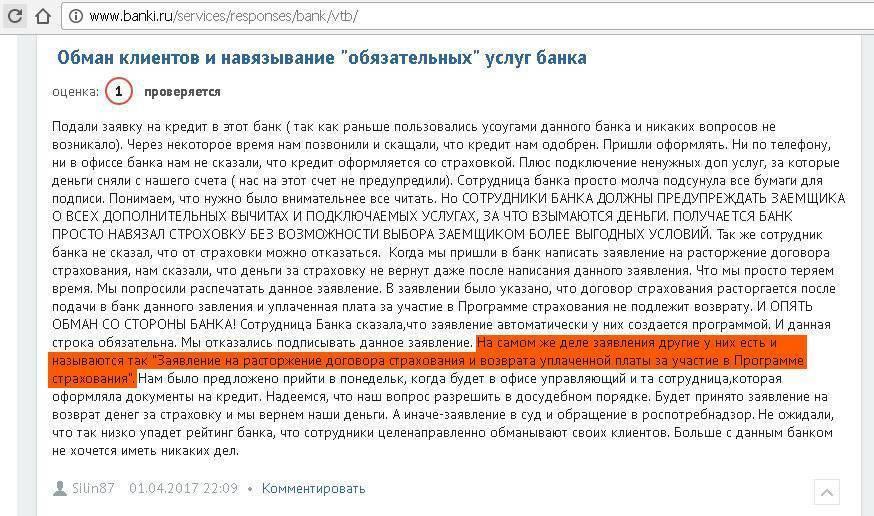 Рефинансирование кредита от банка «втб»: условия перекредитования для физических лиц, ставки, онлайн расчет в красногорске