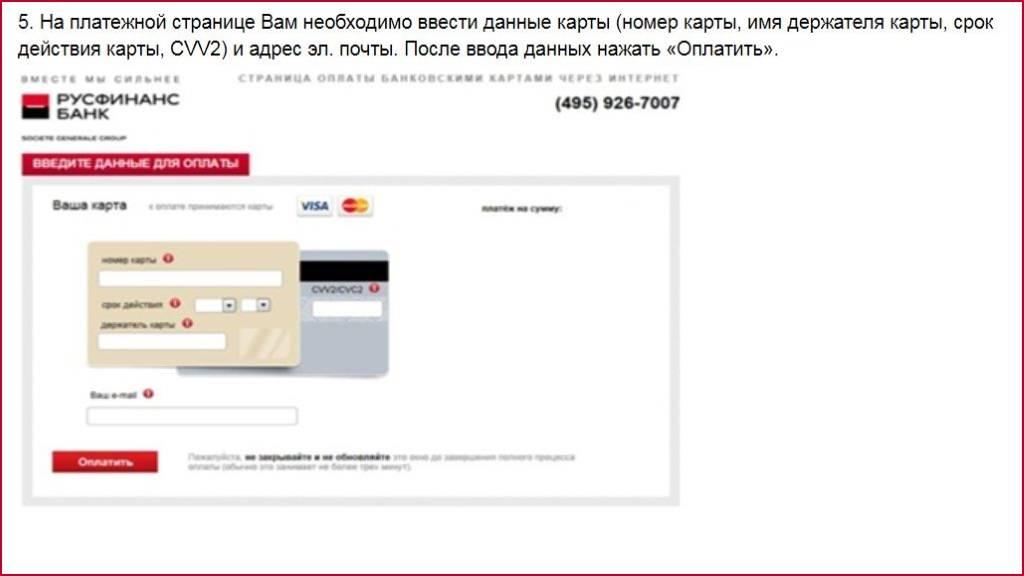 Вход в личный кабинет инфо-банка от русфинанс для физических и юридических лиц