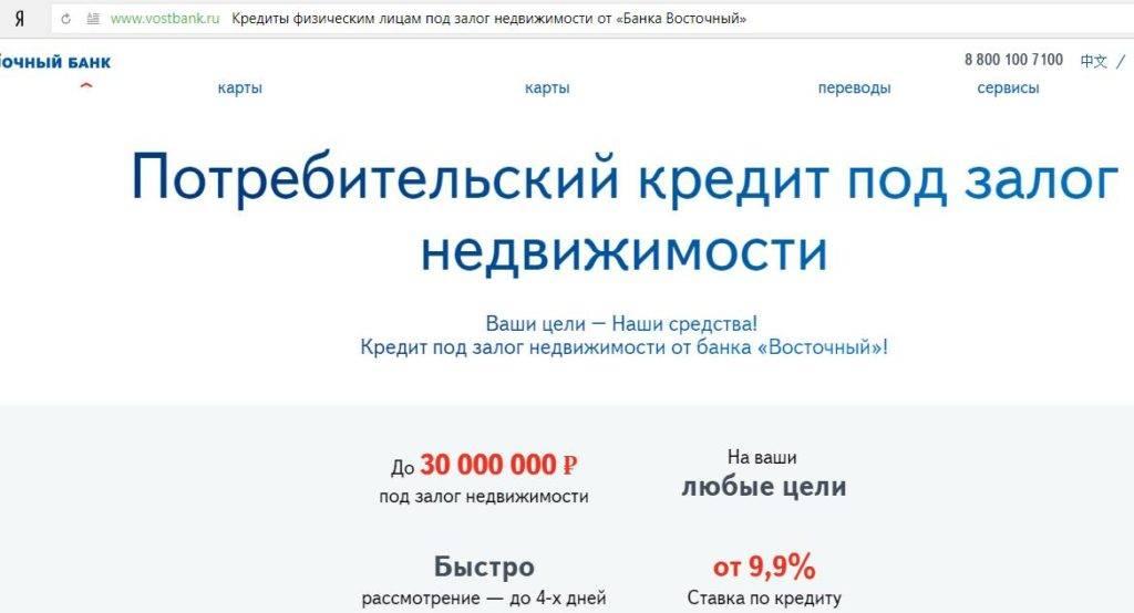 Кредиты восточного экспресс банка физическим лицам: ставки и калькулятор