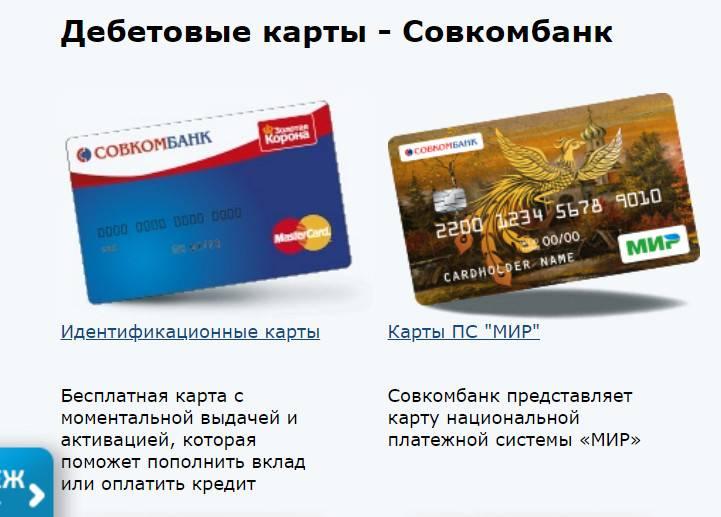 Совкомбанк: оформить онлайн кредит от 5,0%, подать заявку