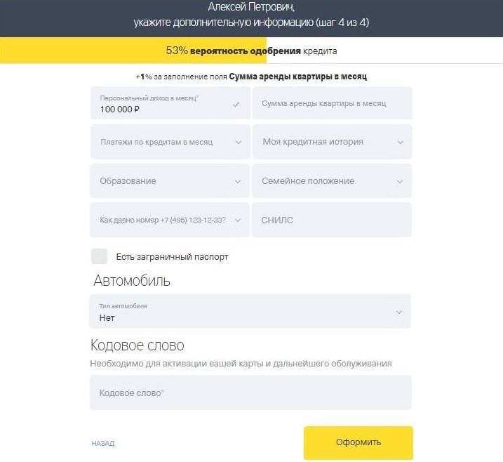 Тинькофф кредит наличными: онлайн-заявка, условия, проценты