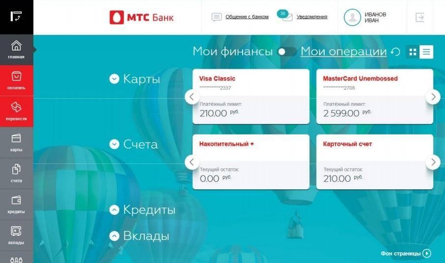 Оплатить кредит мтс банк – способы погашения кредита
