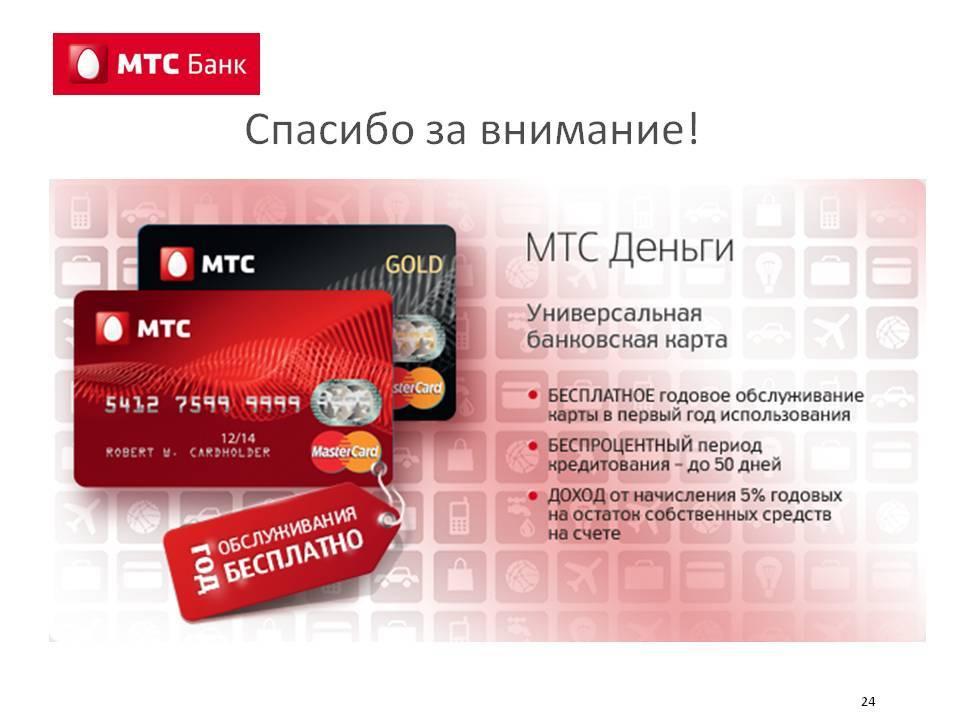 Мтс-банк отзывы - банки - первый независимый сайт отзывов россии