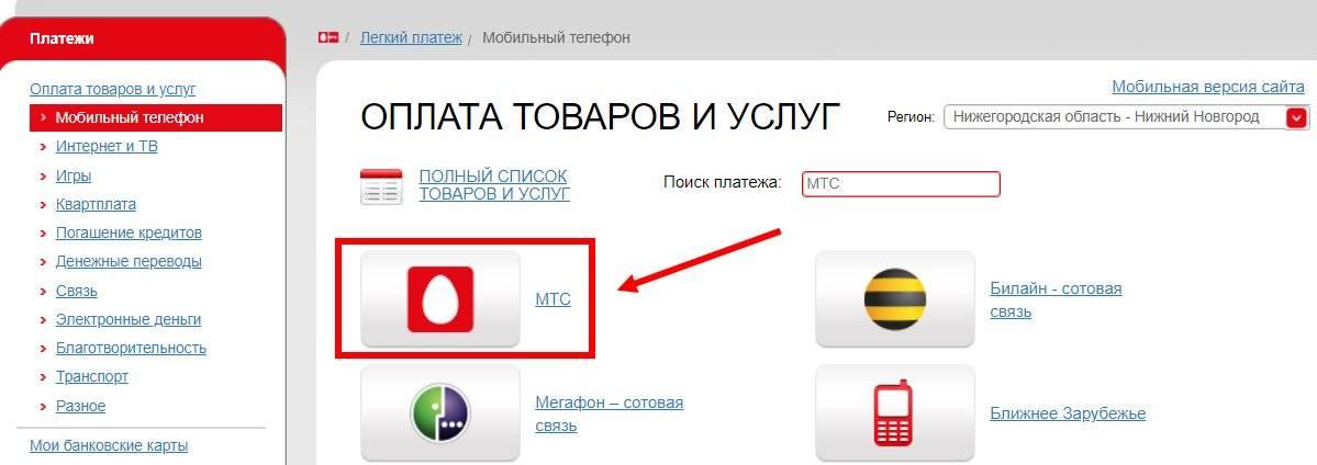 Оплата кредита мтс банка через интернет