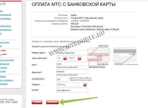 Как оплатить кредит мтс банка: через интернет, банкоматы и в офисах