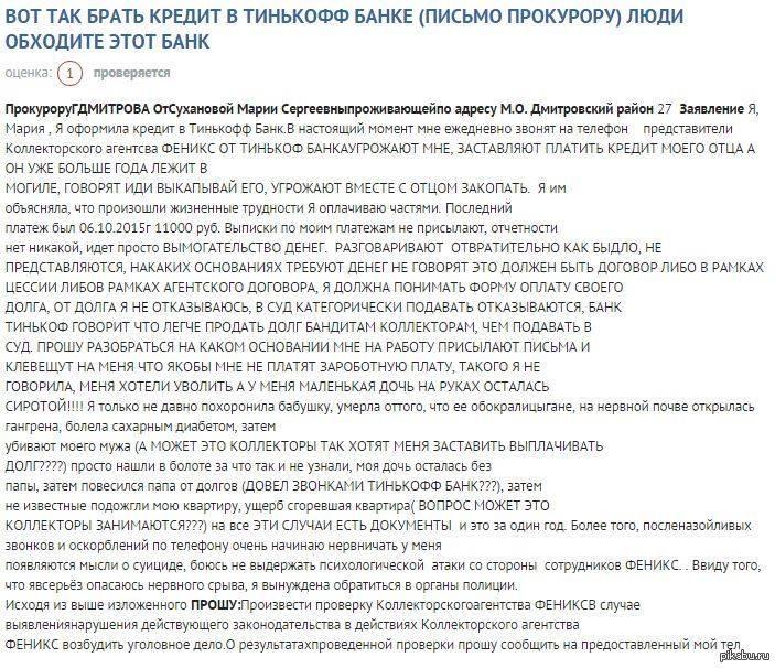 Тинькофф банк: дает кредиты с плохой кредитной историей, продает долги, подает в суд - что делать? отзывы должников