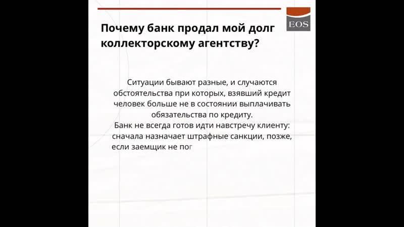 Банк продал долг коллекторам: что делать, к кому обращаться, имеет ли право банк продать долг