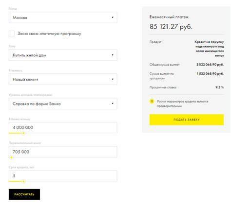 Кредит «рефинансирование» райффайзенбанка ставка от 4,99%: условия, оформление онлайн заявки, отзывы клиентов банка