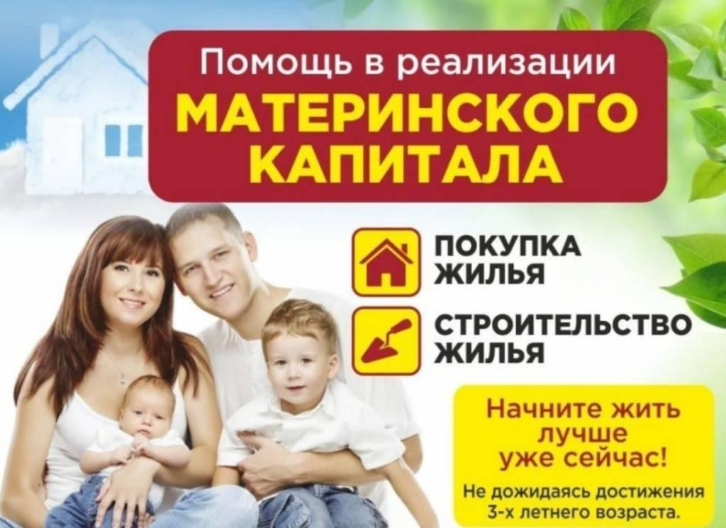 Ипотека под материнский капитал с плохой кредитной историей
