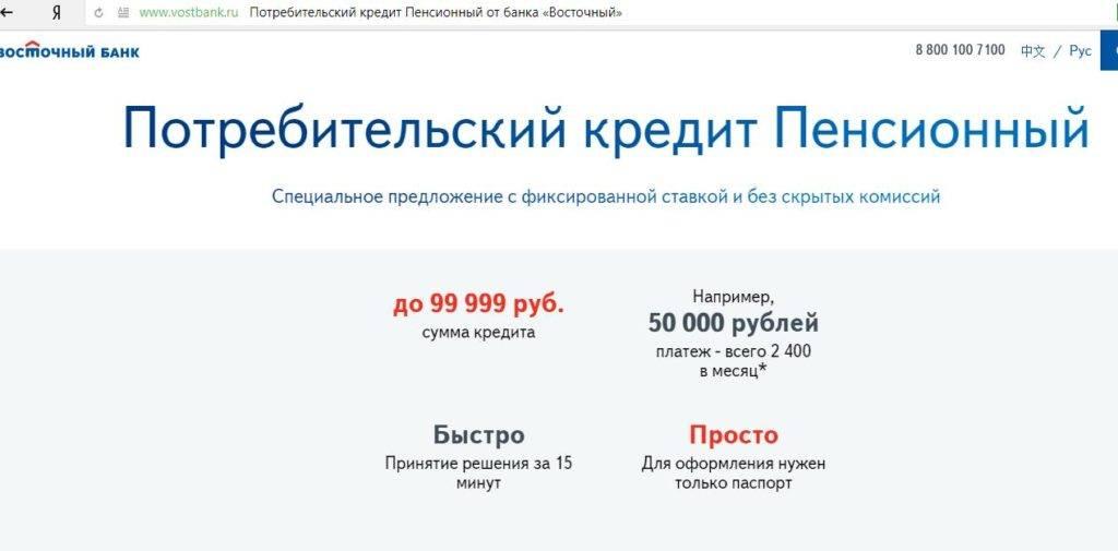 Кредиты для пенсионеров в восточном банке: условия на 2021 год, процентные ставки