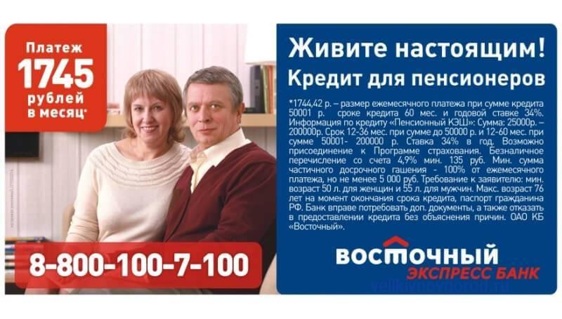 Кредиты пенсионерам в восточном банке