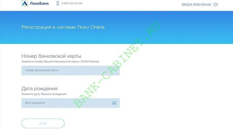 Взять кредит наличными в «локо-банке» через онлайн-заявку