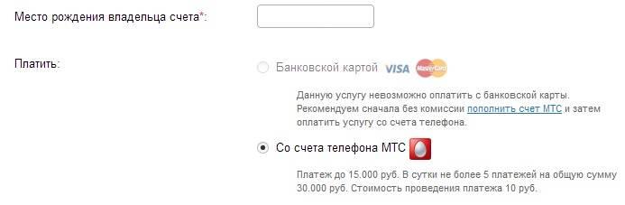 Как оплатить кредит мтс банк через интернет картой сбербанка