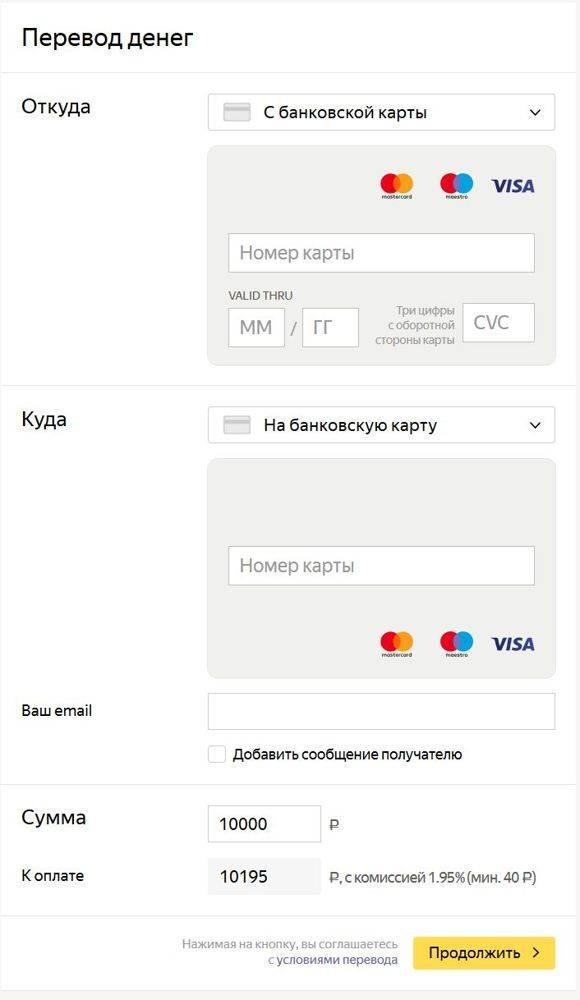 Как перевести деньги с кредитной карты сбербанка на дебетовую?