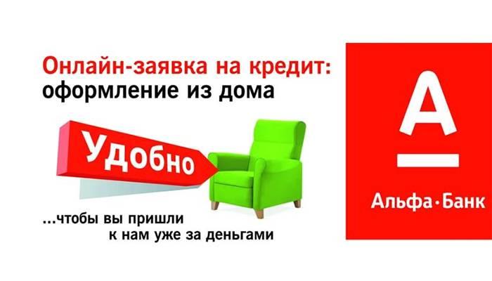 Альфа банк: кредит без официального трудоустройства