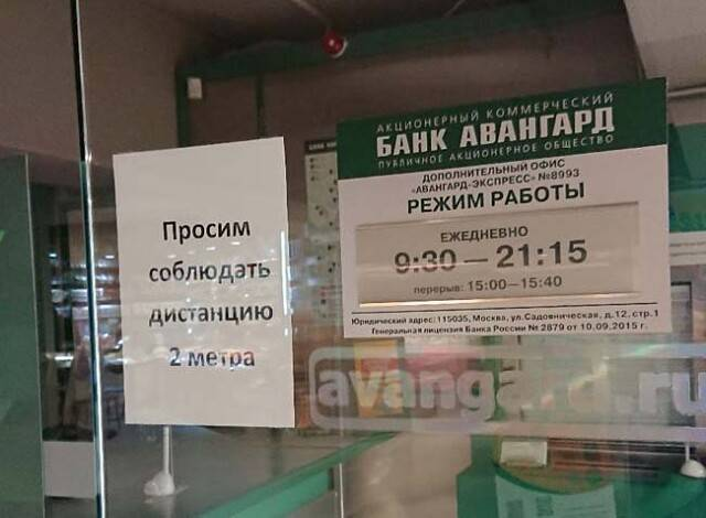 До скольки работает сбербанк, режим работы сбербанка в будние, выходные и праздничные дни