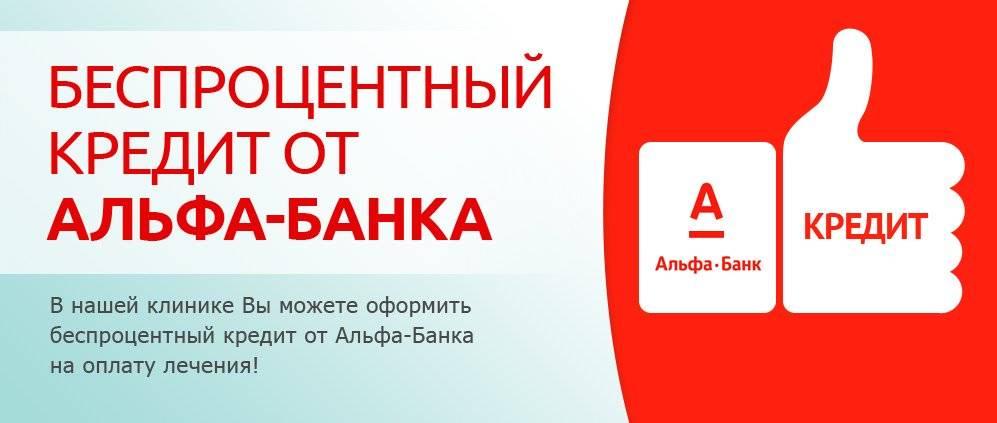 Альфа-банк кредиты физическим лицам