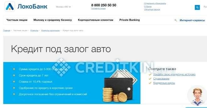 Локо банк: кредиты физическим лицам - наличными без справок и поручителей