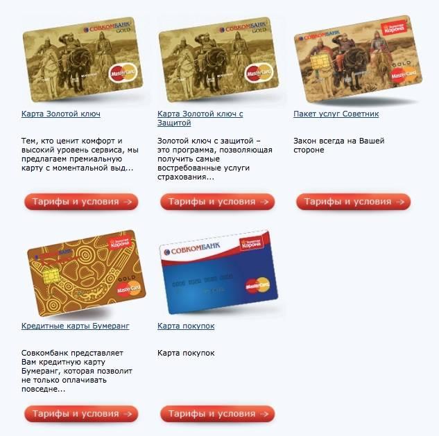 Онлайн-заявка на кредитную карту совкомбанка: как оформить, условия