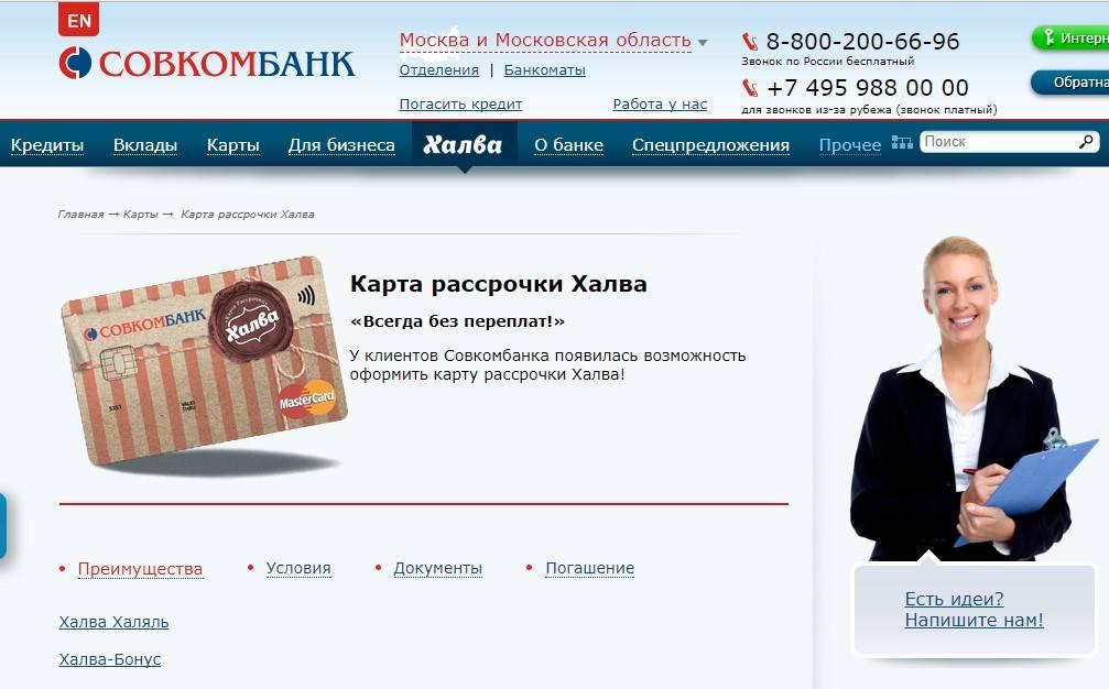 Кредитные карты 2021 года от совкомбанка с онлайн оформлением и получением в москве