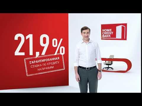 Потребительские кредиты от хоум кредит банка без справок и поручителей