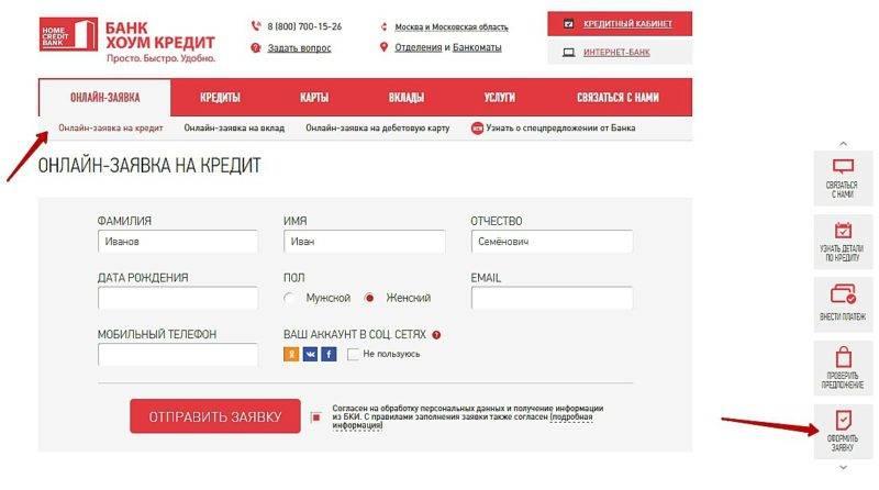 Комиссия за перевод со сбербанка на хоум кредит