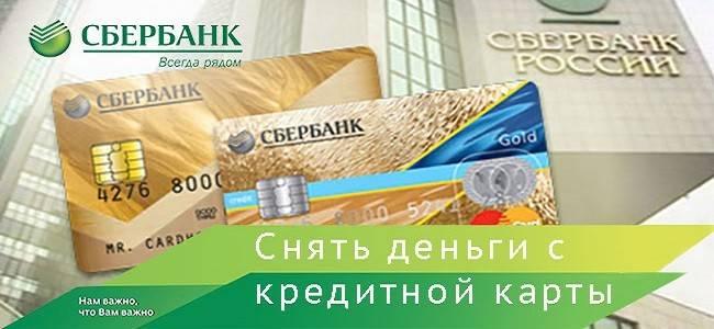 Процент комиссии за снятие наличных с кредитной карты сбербанка