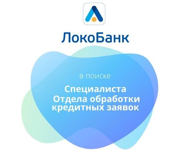 Онлайн-кредиты от локо-банка с моментальным решением без справок и поручителей