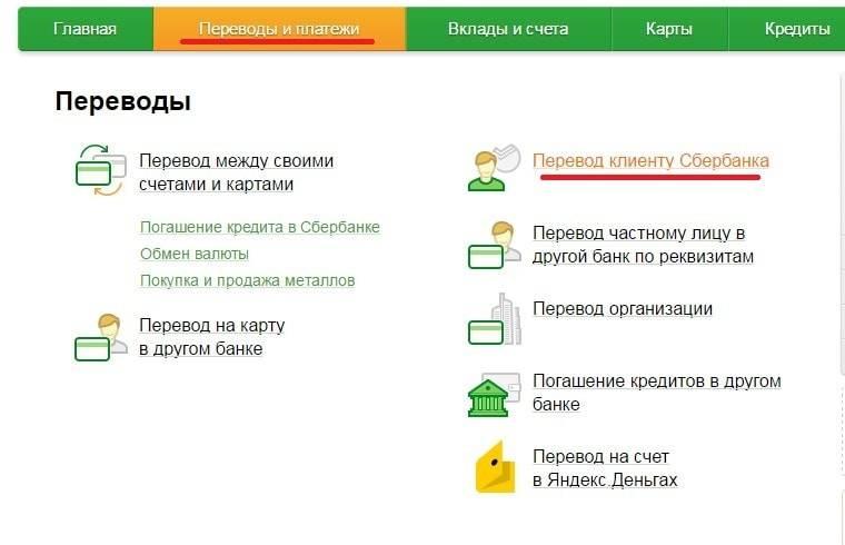 Как перевести деньги со сберкнижки на карту через сбербанк онлайн, прочие варианты