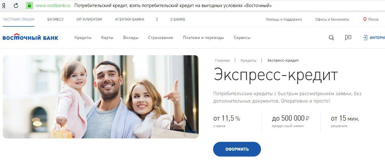 """Калькулятор кредита в банке """"восточный экспресс"""": рассчитать для физических лиц, условия в 2019 году, онлайн, процентная ставка"""