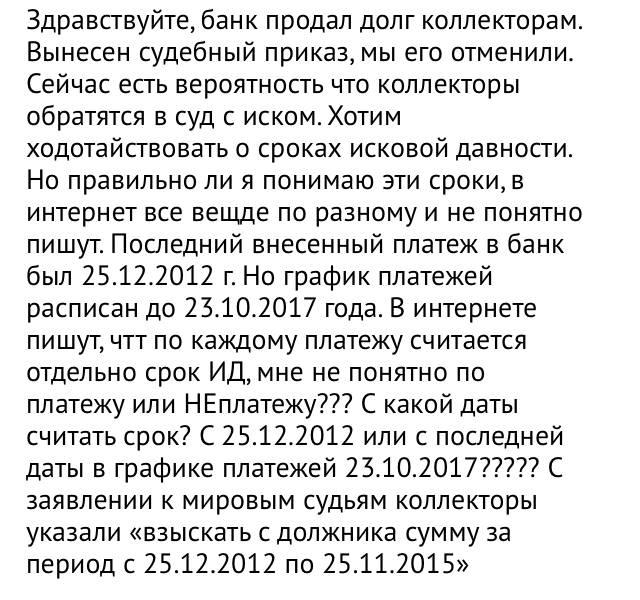 Банк продал долг коллекторам, что делать должнику, советы юристов   procollection.ru