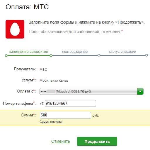 Как оплатить мтс банк через сбербанк онлайн - погашение и заплатить кредит