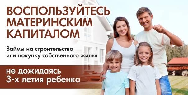Как взять ипотеку с плохой кредитной историей под материнский капитал в 2021 году?