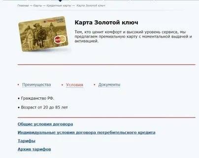 Кредитные карты совкомбанка: как оформить + условия и отзывы
