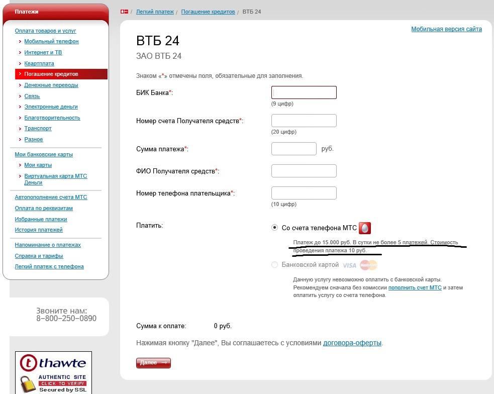 Как оплатить кредит мтс банку через сбербанк онлайн