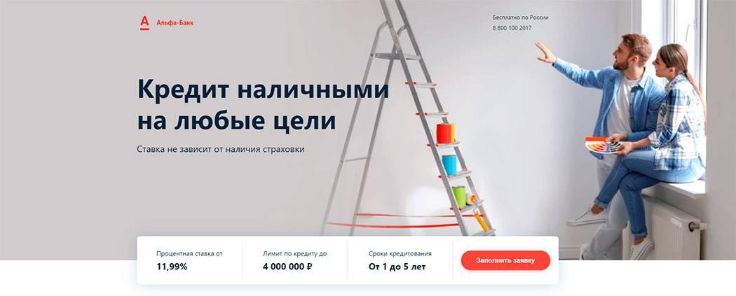 Кредит «наличными» альфа-банка