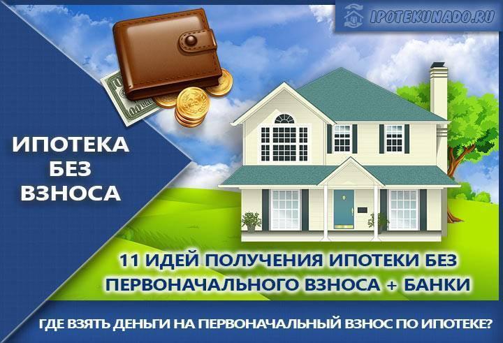 Ипотека без первоначального взноса: условия в сбербанке и требования