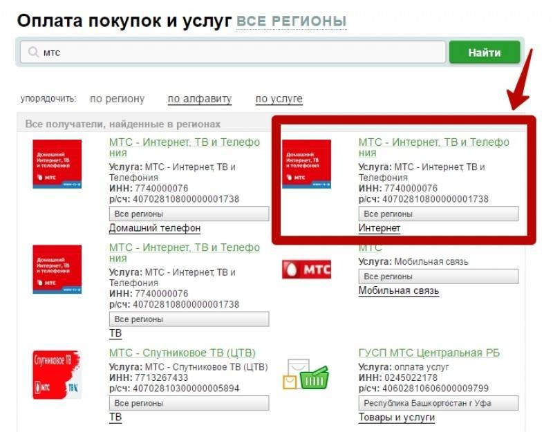 Оплатить кредит мтс банка через сбербанк онлайн